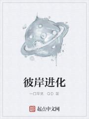 《彼岸进化》作者:一口苹果.QD