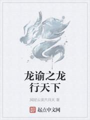《龙谕之龙行天下》作者:风轻云淡六月天