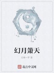 《幻月箫天》作者:尘缘一梦