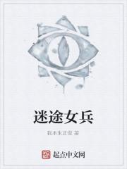 《迷途女兵》作者:我本朱正俊