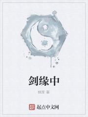 《剑缘中》作者:枫笙