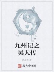 《九州记之吴天传》作者:善小善
