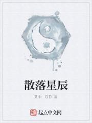 《散落星辰》作者:艾中.QD