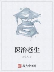 《医治苍生》作者:王惊人