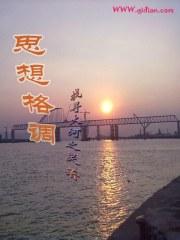 《思想格调》作者:郑永浩