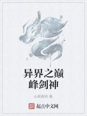 《异界之巅峰剑神》作者:小新背锅