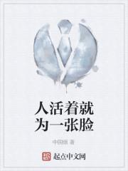 《人活着就为一张脸》作者:中国烟