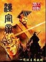 《汉宣帝》作者:一闻汉主思故剑