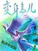 《变身鸟儿》作者:玄冰精灵