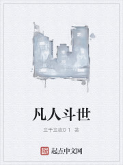 《凡人斗世》作者:三千三夜01