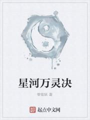 《星河万灵决》作者:零陵妖