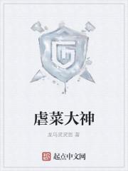 《虐菜大神》作者:龙马灵灵思