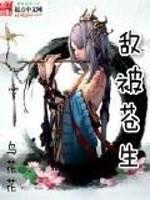 《敌被苍生》作者:鸟花花