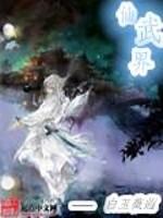 《仙武界》作者:白玉薇蕸