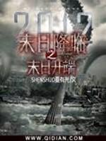 《末日降临之末日开端》作者:shenshuo要有光