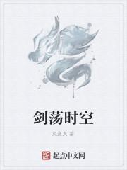 《剑荡时空》作者:岚道人
