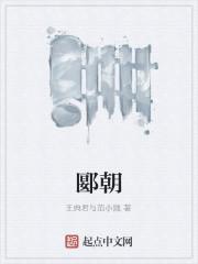 《郾朝》作者:王典君与范小贱