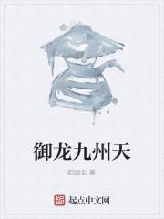 《御龙九州天》作者:墨胤01