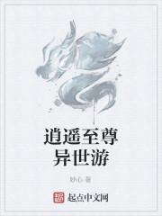 《逍遥至尊异世游》作者:妙心