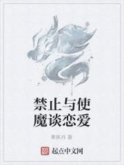 《禁止与使魔谈恋爱》作者:秦妖月
