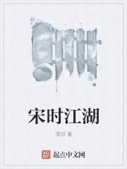 《宋时江湖人》作者:渭郃