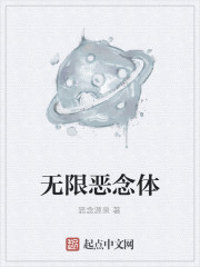 《无限恶念体》作者:恶念源泉