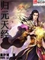 《归元天经》作者:童汐雨