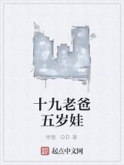 《十九老爸五岁娃》作者:世誉.QD