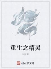 《重生之精灵》作者:洲羽