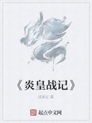 《《炎皇战记》》作者:战冰云