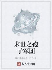 《末世之孢子军团》作者:绿色水晶细胞.QD
