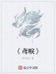 《《鸢唳》》作者:司马凌云
