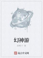 《幻神游》作者:芝麻01