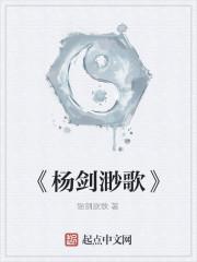 《《杨剑渺歌》》作者:猫剑欣歌