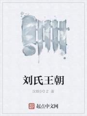 《刘氏王朝》作者:汉烟少02