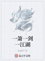 《一箫一剑一江湖》作者:苦逼蜗牛