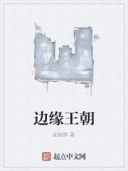 《边缘王朝》作者:花妖蜂