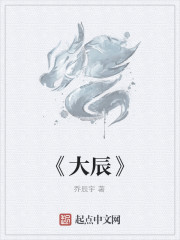 《《大辰》》作者:乔辰宇