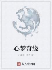 《心梦奇缘》作者:水仙草.QD