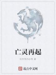 《亡灵再起》作者:吃大鱼的小鱼