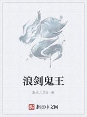 《浪剑鬼王》作者:浪迹天涯s