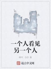 《一个人看见另一个人》作者:唐吟.QD