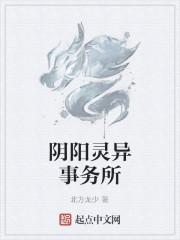 《阴阳灵异事务所》作者:北方龙少