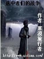 《选中者们的战争》作者:寒漠旅行者