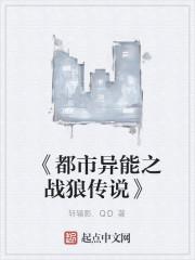 《《都市异能之战狼传说》》作者:轩辕影.QD