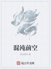《混沌前空》作者:池水鲤鱼