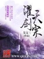 《濯剑天宗》作者:吴文三