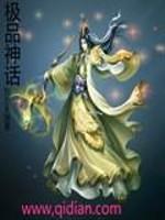 《极品神话》作者:东方天南.QD