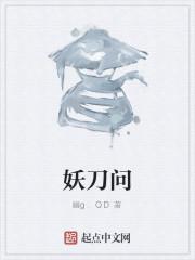 《妖刀问》作者:幽g.QD