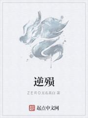 《逆殒》作者:ZERO无名黑白